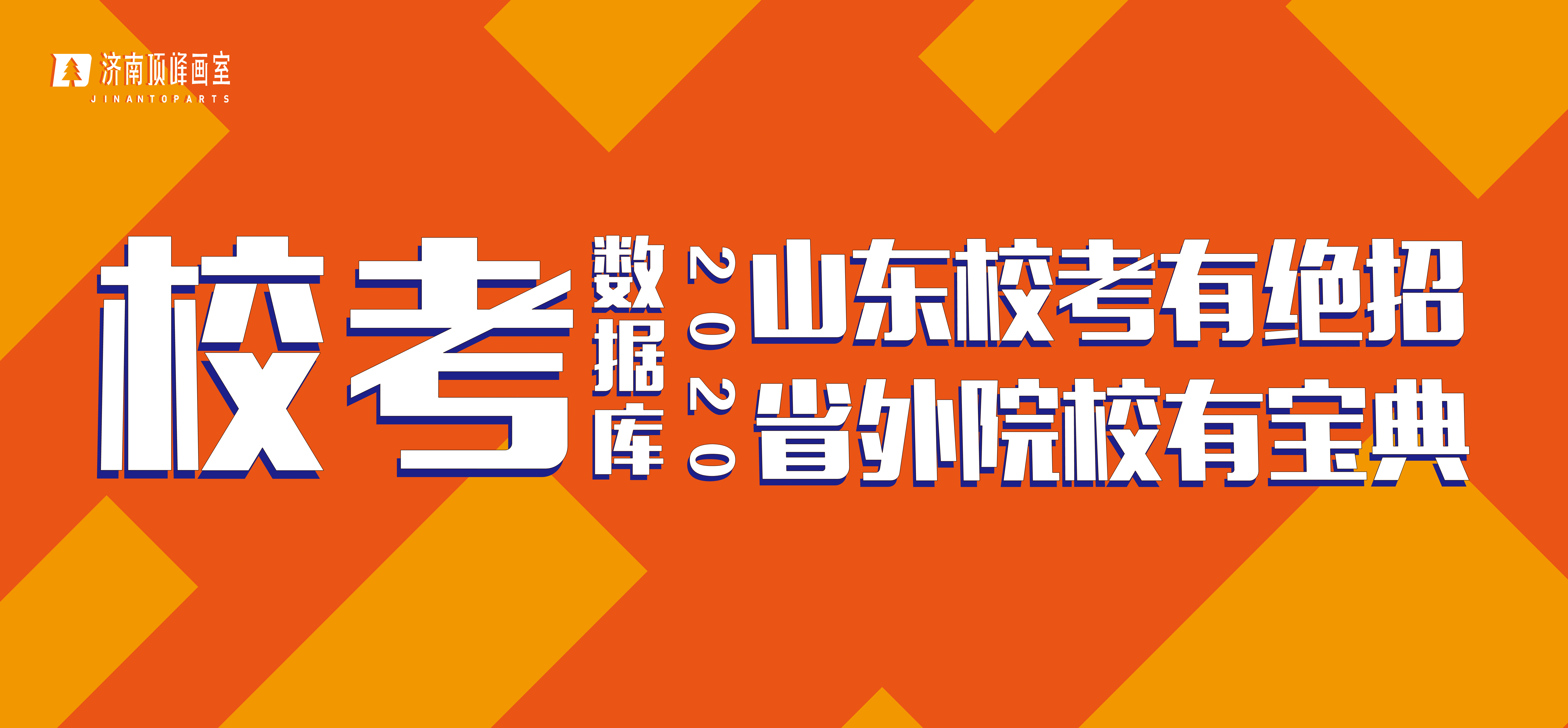 2020艺术类招生简章 | 江南大学2020年艺术类专业招生简章及校考公告