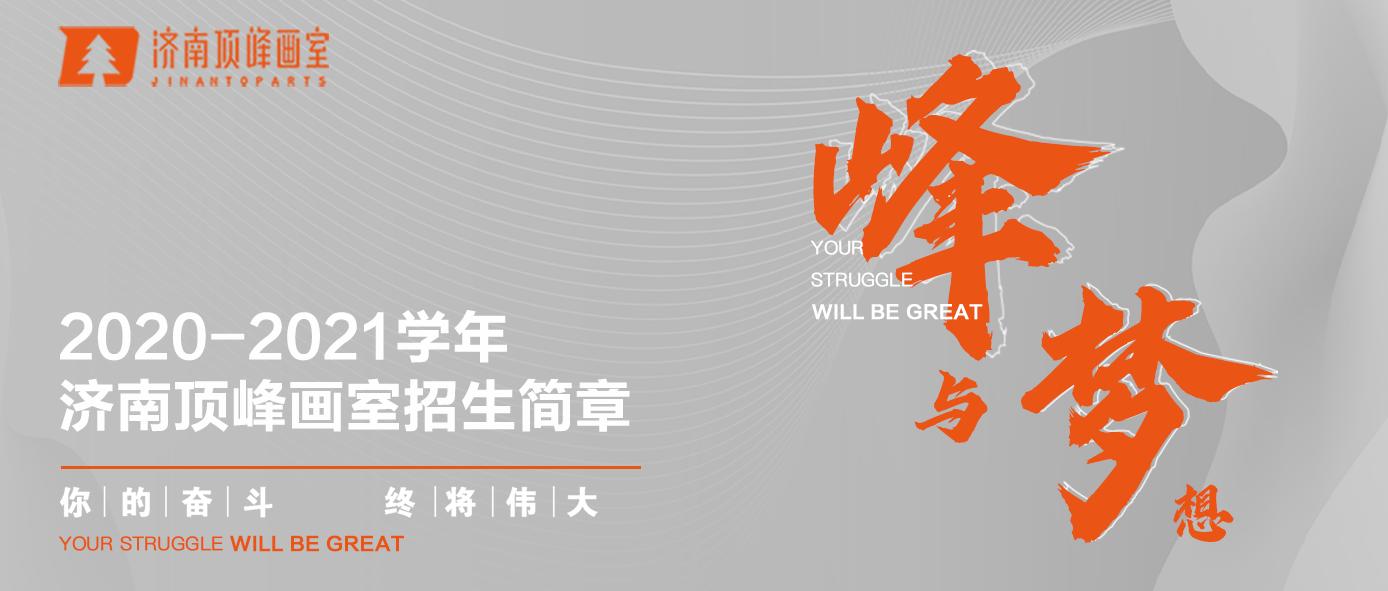 【考高分·来顶峰】2020-2021学年济南顶峰画室招生简章